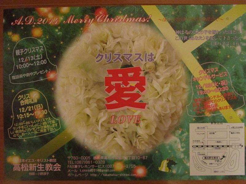 2014クリスマスチラシ