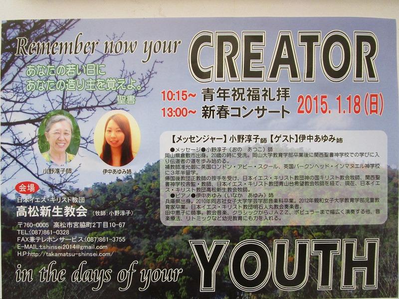 2015年青年祝福礼拝チラシ