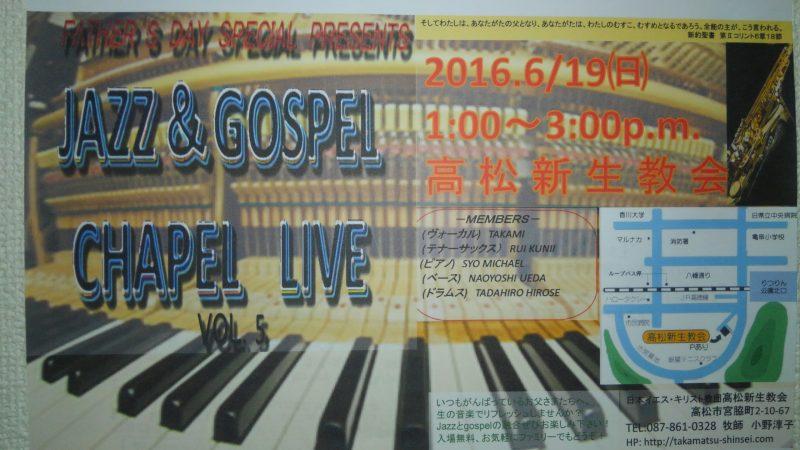 ゴスペル・ジャズ・コンサート2016 チラシ